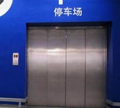 黔江汽车电梯